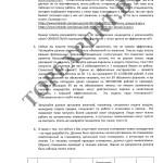 Экспресс-диагностика-отдела-продаж-2
