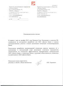 Рекомендация от Дельта-банка